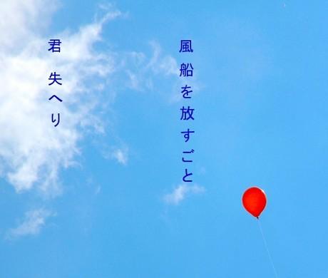 Fusen3
