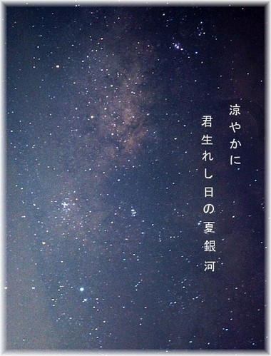 Amanogawa6_3