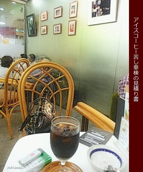 Cafe110630hoseimoji