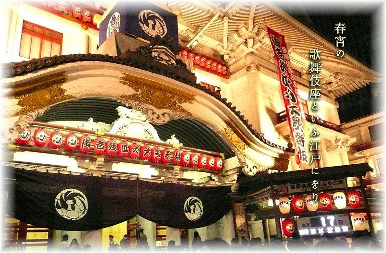Kabukiza414b_4