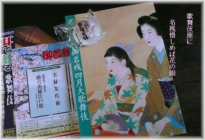 Kabuki416b