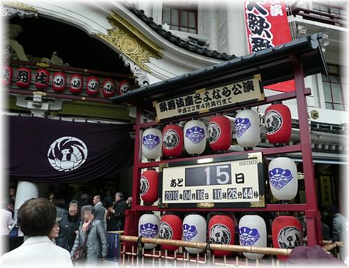Kabuki416c