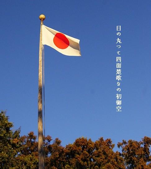 Hinomaru2