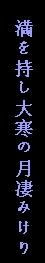 Daikantukimoji2