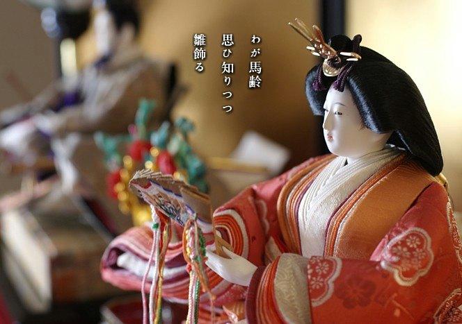 Hinakazaru1b