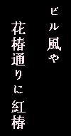 Kashunmoji2