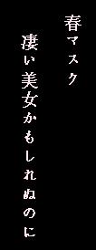 Harumasukumoji