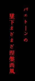 Genpatumoji4