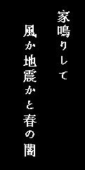 Yanarimoji