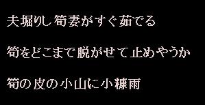 Takenokomoji1