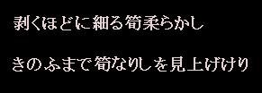 Takenokomoji2