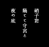 Yamorimoji2