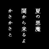 Natunoakuma