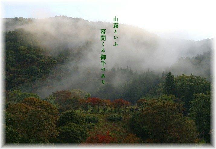 Yamagirimoji