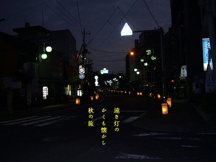 Akitabimoji