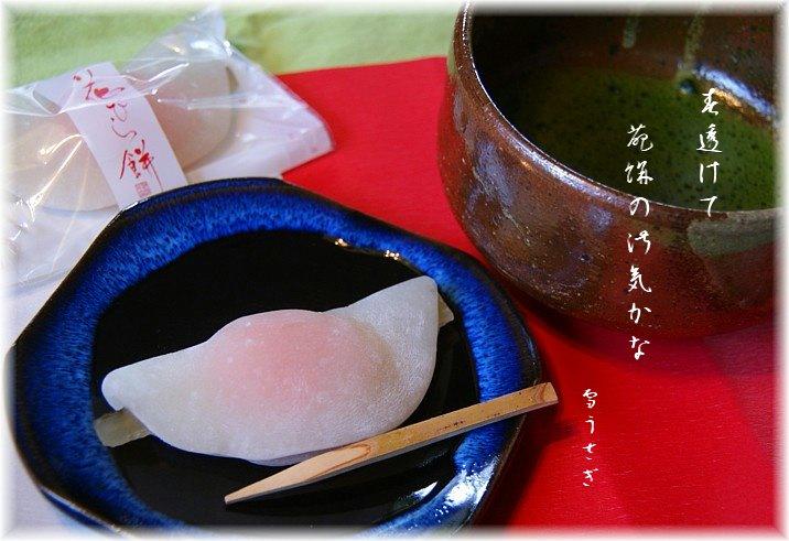 Hanabiramoji
