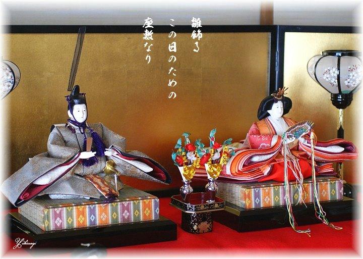 Hinakazarimoji