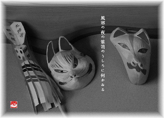 Kazenoyomoji
