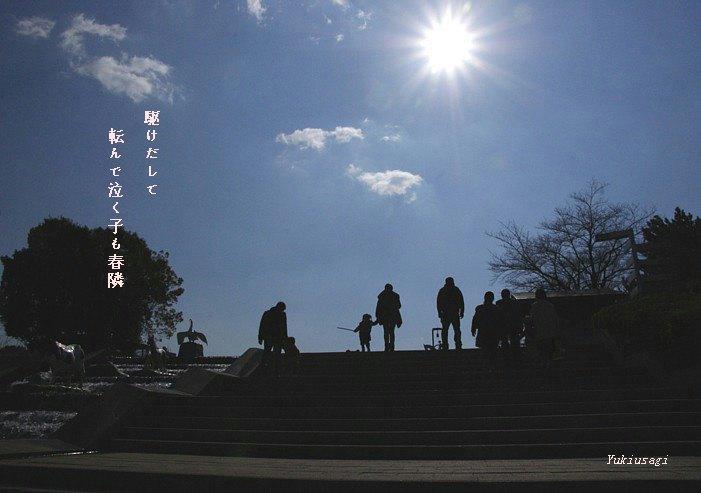 Harudonarimoji