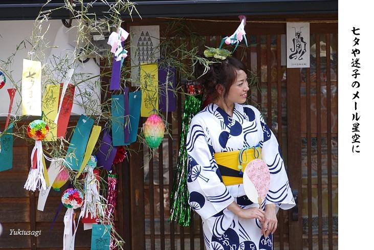 Tanabata1moji