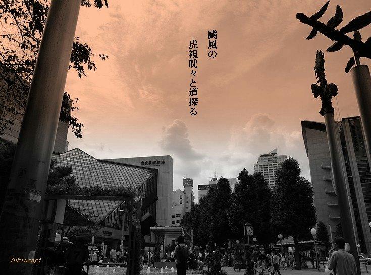 Ikebukuro914hoseimoji