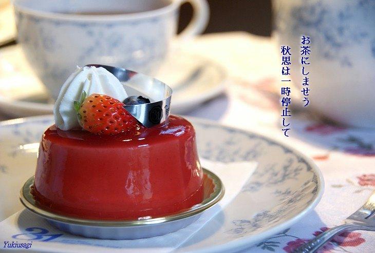 Teatime1014moji