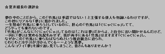 Takeumasenpyo2_4