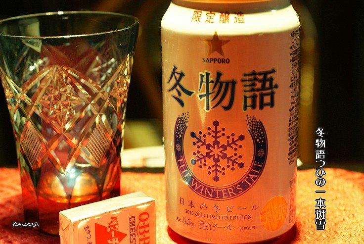 Fuyumono2014moji_2