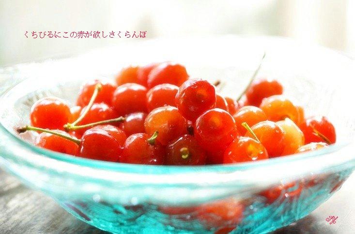 Sakuranbohoseimoji