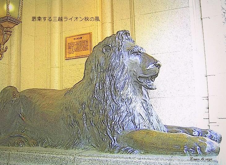 Lionhoseimoji