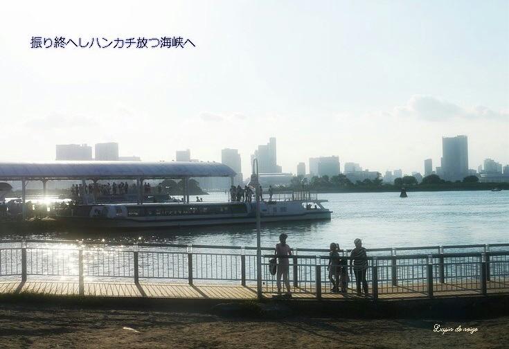 Odaiba15912hoseimoji