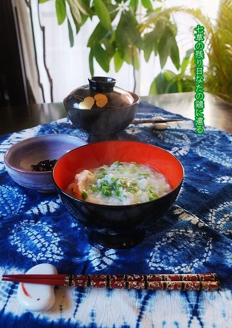 Nanakusahosei2moji
