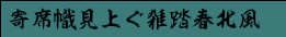 Suzumotomoji