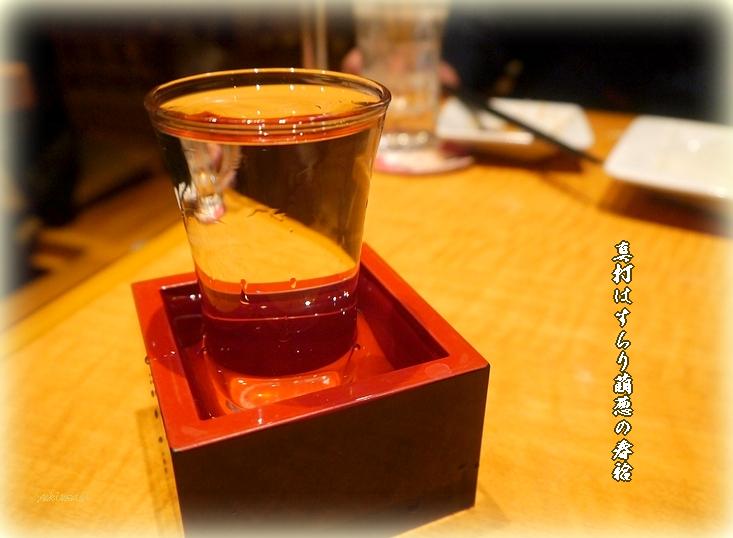 Sake0218hoseimoji