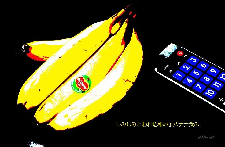 Banana618hosei