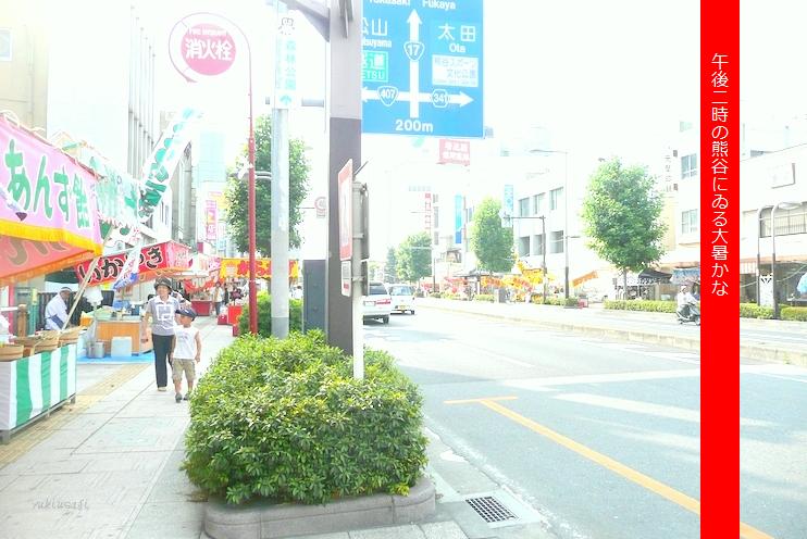 Kumagayahoseimoji