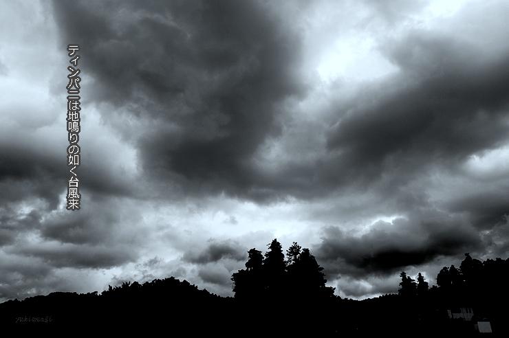 Taifu728hoseimoji