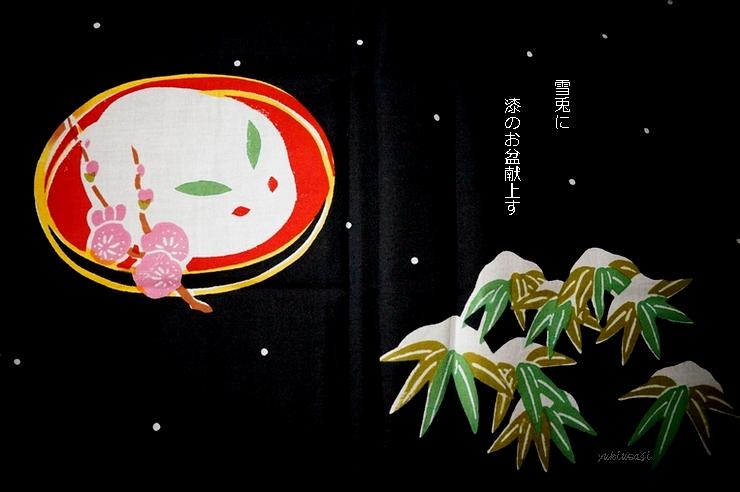 Yukiusa0128hoseimoji